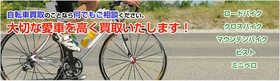 image-jitensya