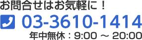 お問合せはお気軽に!03-3610-1414