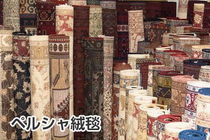 ペルシャ絨毯イメージ