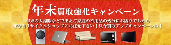 campaign_tokyo
